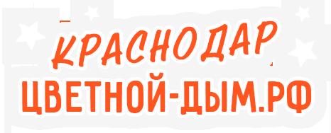Краснодар.цветной-дым.рф